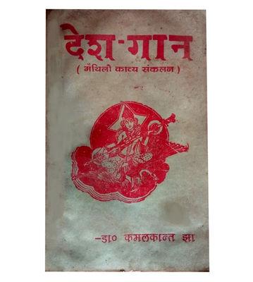 Mithila Book  ( देश  गान   )