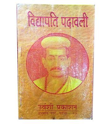 Mithila Book ( विद्यापति पदावली )