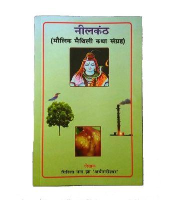 Neelkanth (नीलकंठ)       मौलिक मैथिली कथा संग्रह