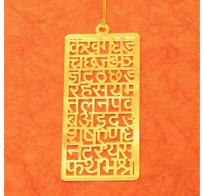 Bookmark Hindi alphabet