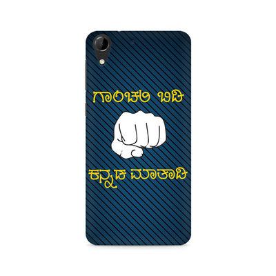 Ganchali bidi Kannada Maatadi Premium Printed Case For HTC Desire 728