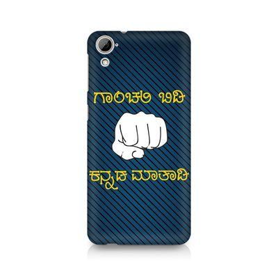 Ganchali bidi Kannada Maatadi Premium Printed Case For HTC Desire 820