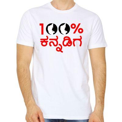 Hundred Percent Kannadiga White Colour Round Neck Kannada T-Shirt
