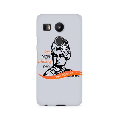Swami Vivekanada Premium Printed Case For LG Nexus 5X