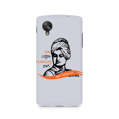 Swami Vivekanada Premium Printed Case For LG Nexus 5