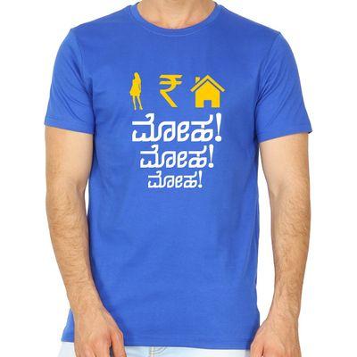 Moha Royal Blue Colour Round Neck Kannada T-shirt