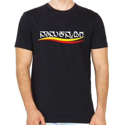 Naanu Kannadiga Black Colour Round Neck Kannada T-shirt