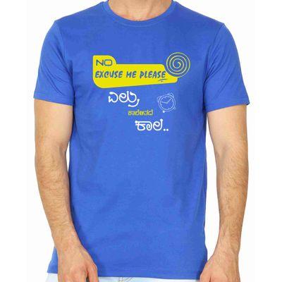 No Excuse Me Please Royal Blue Color Round Neck T-Shirt