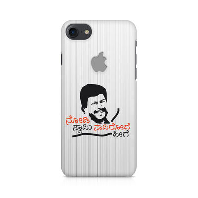 Nodi Swamy Navirode Hege Premium Printed Case For Apple iPhone  7 With Logo Cut