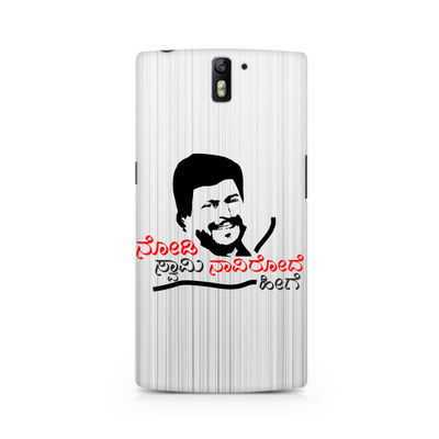 Nodi Swamy Navirode Hege Premium Printed Case For OnePlus One