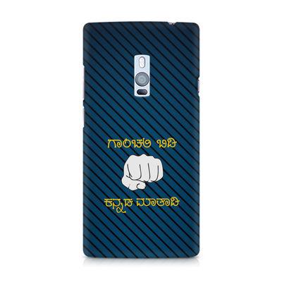 Ganchali bidi Kannada Maatadi Premium Printed Case For OnePlus Two
