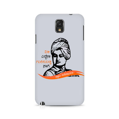 Swami Vivekanada Premium Printed Case For Samsung Note 3