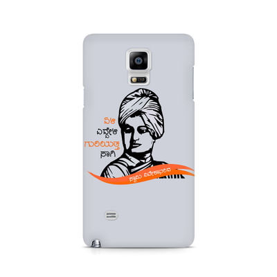 Swami Vivekanada Premium Printed Case For Samsung Note 4