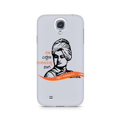 Swami Vivekanada Premium Printed Case For Samsung S4