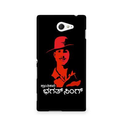 Kranti Kaari Bhagath Singh Premium Printed Case For Sony Xperia M2 S50h