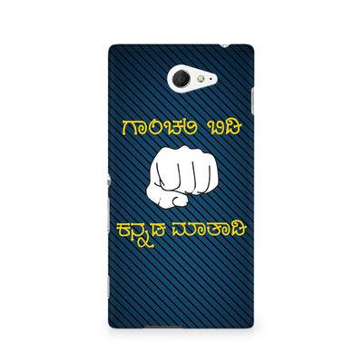 Ganchali bidi Kannada Maatadi Premium Printed Case For Sony Xperia M2 S50h