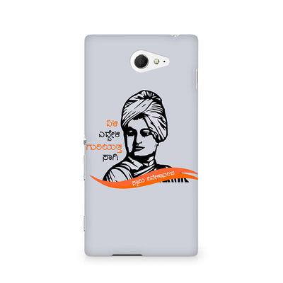 Swami Vivekanada Premium Printed Case For Sony Xperia M2 S50h