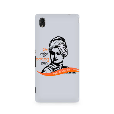 Swami Vivekanada Premium Printed Case For Sony Xperia M4