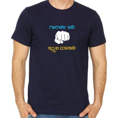 Ganchali bidi kannada maatadi tshirt navy blue colour