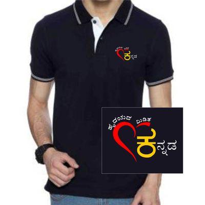 kannada tshirt hrudayada midita navy blue polo  with white lining