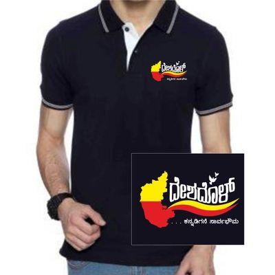 kannada tshirt kannada deshadol navy blue polo tshirt with white lining