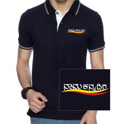 kannada tshirt naanu kannadiga navu blue polo tshirt with white lining