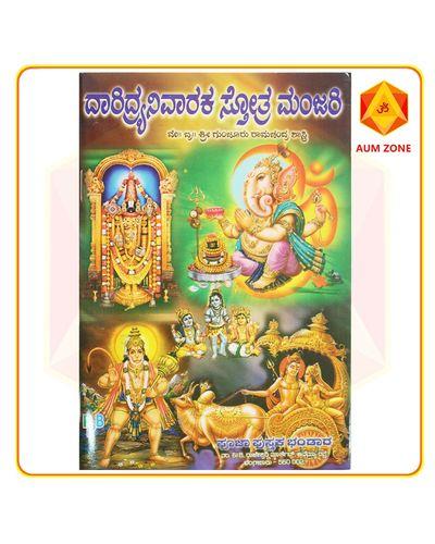 Dharidryanivaraka Stothra Manjari