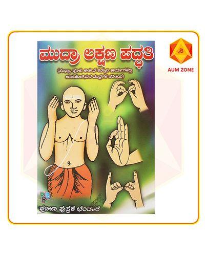 Mudra Lakshana Paddhathi