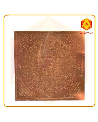 Hanuman Yantra  5 X 5