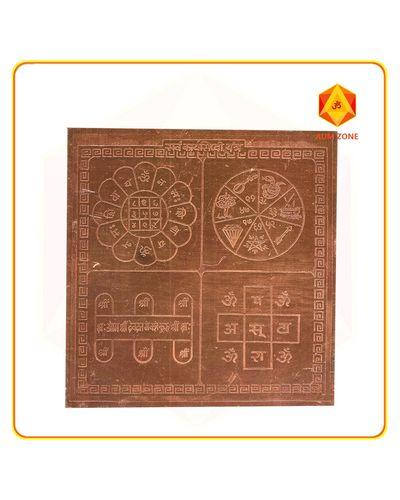 Sarva Karya Siddhi Yantram  5 X 5