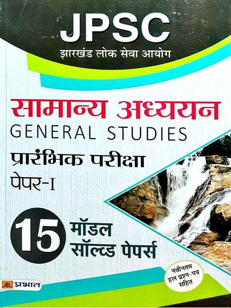 Jpsc Jharkhand Lok Seva Aayog Samanya Adhyayan Prarambhik Pariksha Paper-1 Model Solved Paper 15 By Editorial Team-(Hindi)