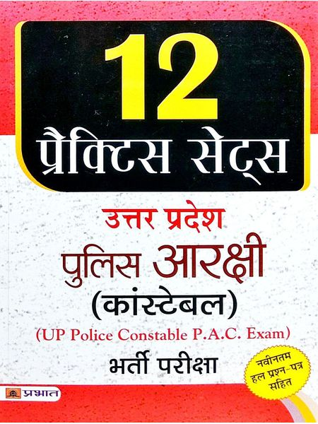 Uttar Pradesh Police Arakshi Constable Bharti Pariksha 12 Practice Sets By Editorial Team-(Hindi)