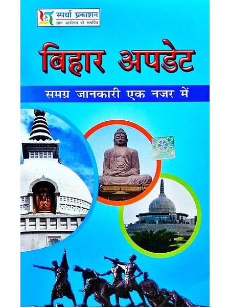 Bihar Update By Rajesh Kumar Rai-(Hindi)