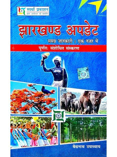 Jharkhand Update By Baidyanath Upadhyay-(Hindi)