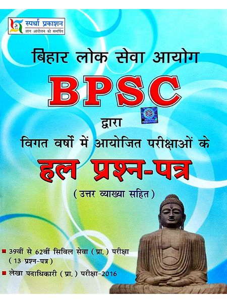 Bpsc Solved Paper By Editorial Team-(Hindi)