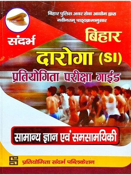 Bpsc Bihar Police Daroga Si Pratiyogita Pariksha Guide By Editorial Team-(Hindi)
