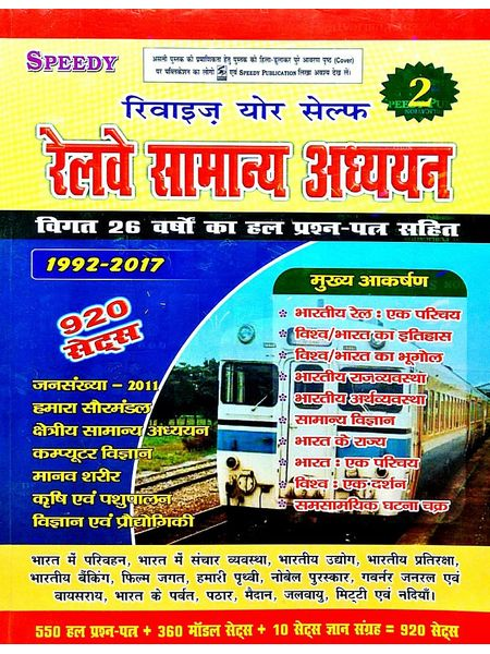 Rewise Your Self Railway Samanya Vigyan Question Bank By Editorial Team-(Hindi)