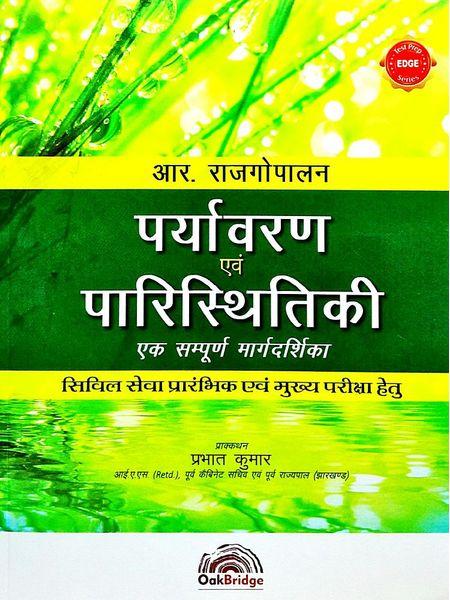 Paryavaran Evam Paristhitiki By R Rajagopalan-(Hindi)