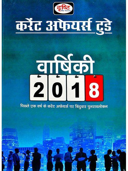 Drishti Varshiki By Drishti-(Hindi)