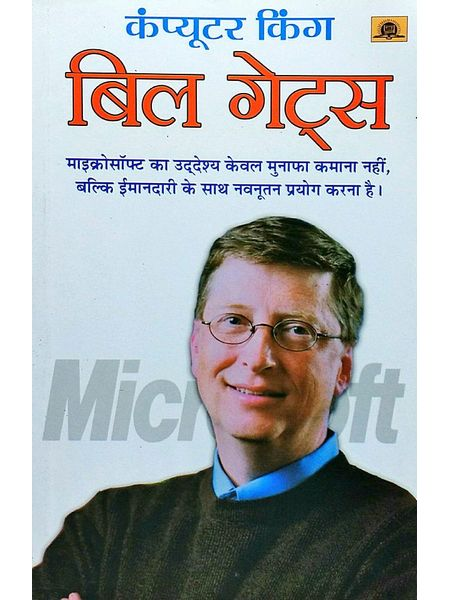 Computer King Bill Gates By Prashant Gupta-(Hindi)