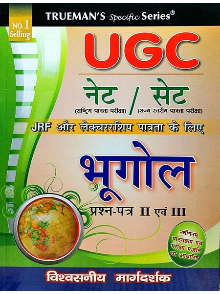 Trueman'S Ugc Net Bhugol Paper 2,3 By Board Of Authors-(Hindi)
