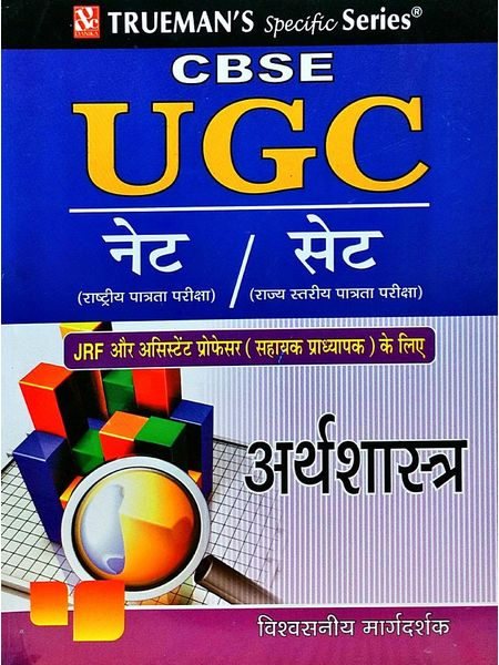 Trueman'S Ugc Net Arthashastra By Board Of Authors-(Hindi)