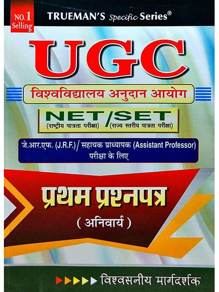 Trueman'S Ugc Net/Set For Jrf And Lectureship Examinations Paper 1 By Sanjay Gupta, A K Singh-(Hindi)