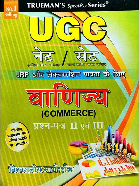 Trueman'S Ugc Net / Set Commerce Question Paper 2 And 3 By M P Sharma-(Hindi)