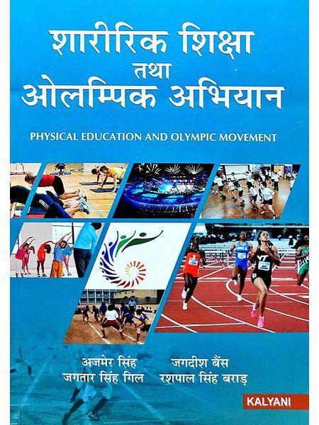 Physical Education & Olympic Movement By Ajmer Singh, Jagdish Bais, Jagatar Singh Gil, Raspal Singh Barad-(Hindi)