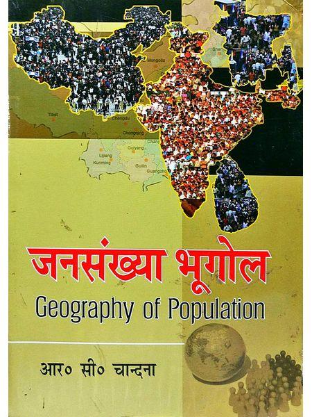 Jansankhya Bhugol By R C Chandana-(Hindi)