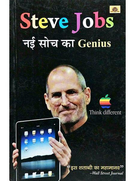 Steve Jobs Nayi Soch Ka Genius By Mamta Jha-(Hindi)