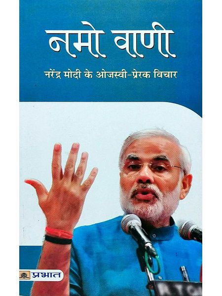 Namo Vani Narendra Modi Ke Ojaswi Prerak Vechar By Arun Anand-(Hindi)
