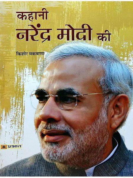 Kahani Narendra Modi Ki By Kishore Makwana-(Hindi)