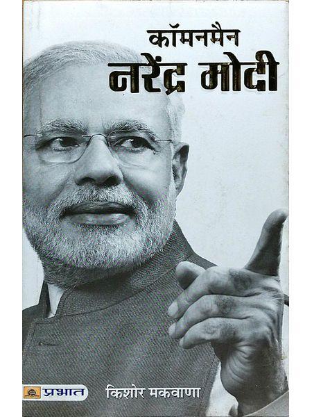 Commonman Narendra Modi By Kishore Makwana-(Hindi)